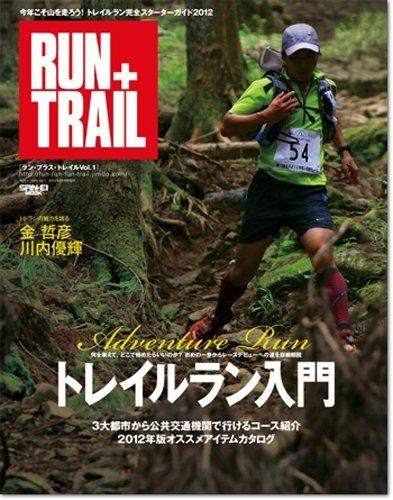 RUN+TRAIL vol.1 今年こそ山を走ろう!トレイルラン完全スターターガイド 2012 (SAN-EI MOOK)の詳細を見る