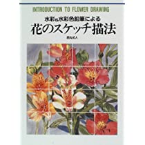 水彩&水彩色鉛筆による花のスケッチ描法 (CULTURE SERIES)