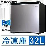 nexxion ネクシオン 小型冷凍庫 32L 両開き / 小型 冷凍庫 家庭用 ミニ冷凍庫 ストッカー 冷凍保存