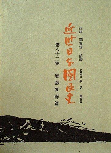 近世日本国民史〈第82巻〉廃藩置県篇 (1961年)