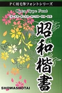 「毛筆フォント」 昭和楷書体