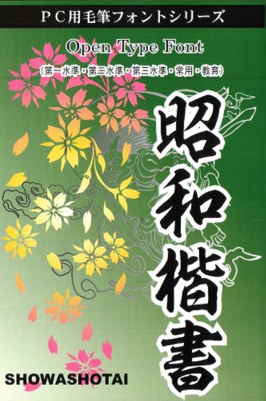 ノミネートゾーンプール「毛筆フォント」 昭和楷書体