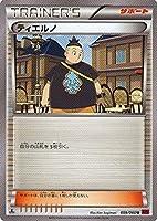ポケモン 【シングルカード】ティエルノ XY1 コレクションY トレーナーズ アンコモン