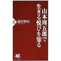 山本周五郎で生きる悦びを知る PHP新書