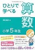 ひとりで学べる算数 小学5年生 (朝日小学生新聞の学習シリーズ)