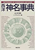 西洋神名事典