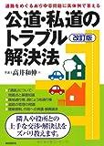 公道・私道のトラブル解決法 [単行本] / 高井 和伸 (著); 自由国民社 (刊)