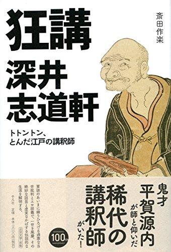 狂講 深井志道軒: トトントン、とんだ江戸の講釈師