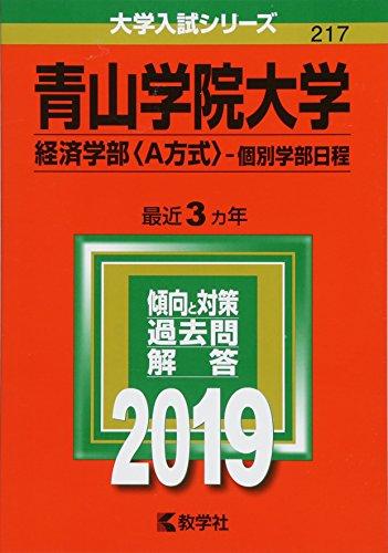青山学院大学(経済学部〈A方式〉−個別学部日程) (2019年版大学入試シリーズ)