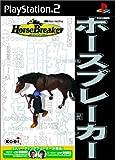 HorseBreaker (ホースブレーカー)