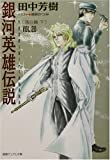 銀河英雄伝説〈VOL.20〉落日篇(下) (徳間デュアル文庫)