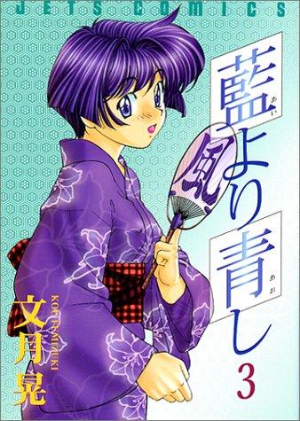藍より青し (3) (Jets comics (788))