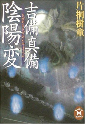 吉備真備陰陽変 (学研M文庫)