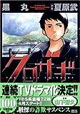 クロサギ 4 (ヤングサンデーコミックス)