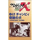 プロジェクトX 挑戦者たち 第4期 Vol.7 ゆけチャンピィ 奇跡の犬 ― 日本初の盲導犬・愛の物語 [VHS]