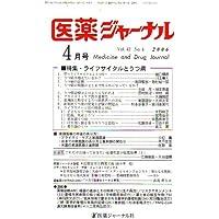 医薬ジャーナル 2006年 04月号 [雑誌]