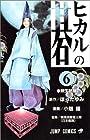ヒカルの碁 第6巻