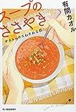 スープのささやき―ゲストハウスわすれな荘 (ハルキ文庫)