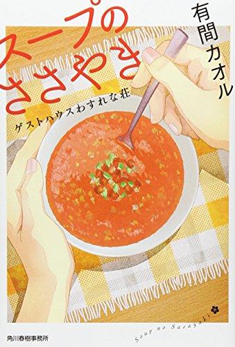 スープのささやき―ゲストハウスわすれな荘 (ハルキ文庫)の詳細を見る