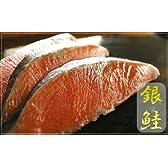 【銀鮭:切身1kg】 脂のり抜群&程よい塩加減!朝食、お弁当に大活躍!