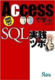 Accessで学ぶSQL実践のツボ―2000/2002対応