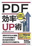 今すぐ使えるかんたん文庫 PDF 仕事がはかどる!効率UP術