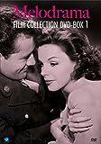 ハリウッド・メロドラマ傑作選 DVD-BOX Vol.1