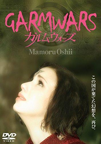 ガルム・ウォーズ [DVD]の詳細を見る