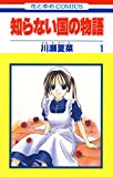 知らない国の物語 1 (花とゆめコミックス)