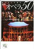 あらすじで読む 名作オペラ50 (ほたるの本)