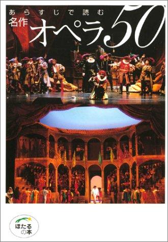 あらすじで読む 名作オペラ50 (ほたるの本)の詳細を見る