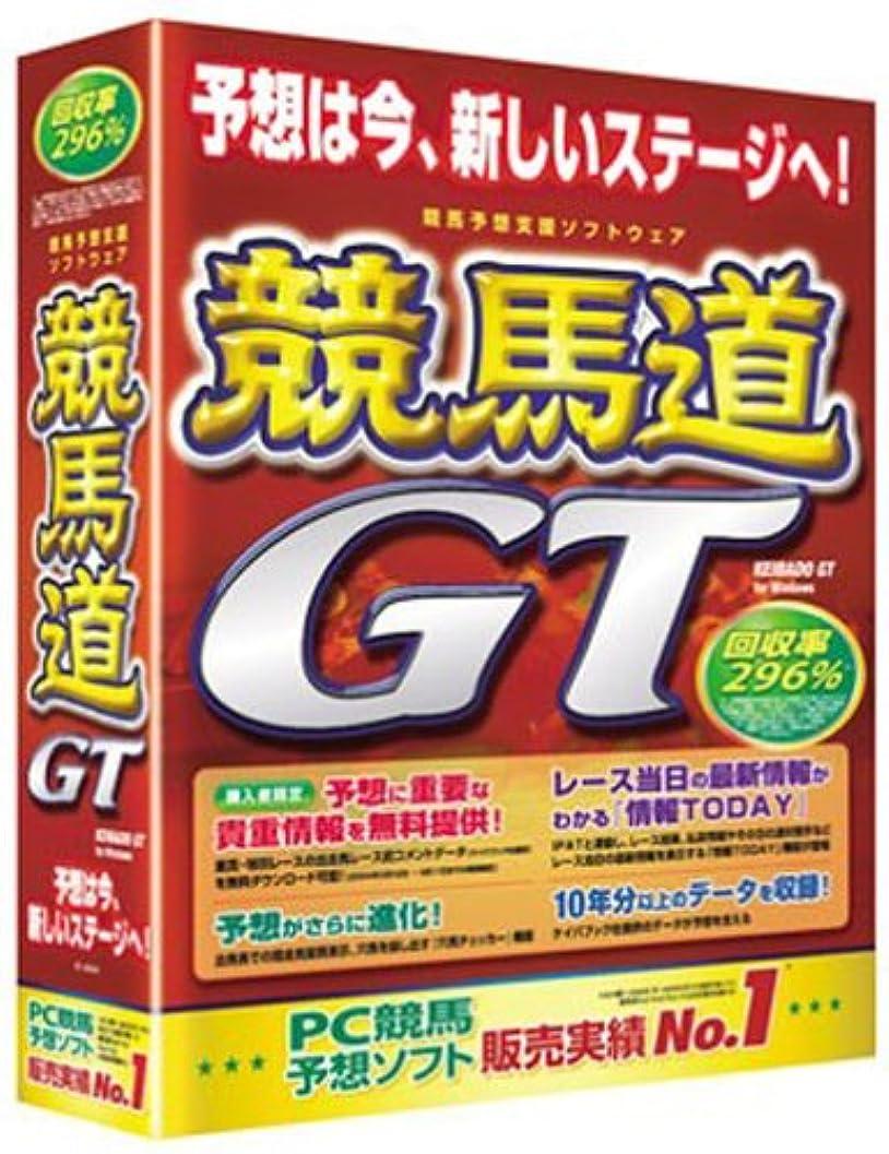 競馬道 GT