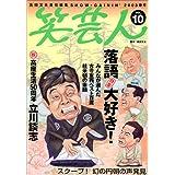 笑芸人 (Vol.10(2003春号))