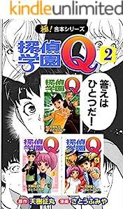 【極!合本シリーズ】 探偵学園Q 2巻 表紙画像
