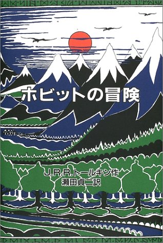 ホビットの冒険 オリジナル版の詳細を見る