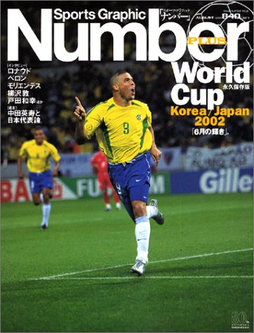 World Cup Korea/Japan 2002 「6月の輝き」 Sports Graphic Number PLUS 2002 Augustの詳細を見る