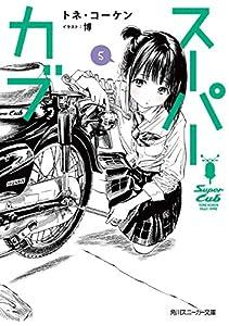 スーパーカブ 5【電子特別版】 (角川スニーカー文庫)