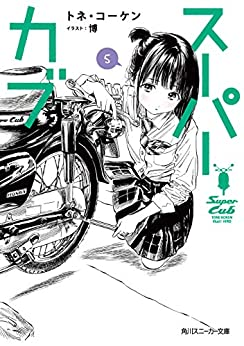 [トネ・コーケン, 博]のスーパーカブ 5【電子特別版】 (角川スニーカー文庫)