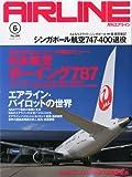 AIRLINE (エアライン) 2012年 06月号 [雑誌] 画像