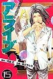 アライブ 最終進化的少年(15) (講談社コミックス月刊マガジン)