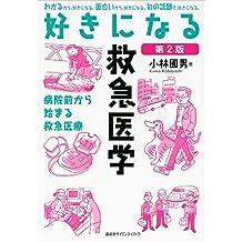 好きになる救急医学 第2版 (KS好きになるシリーズ)
