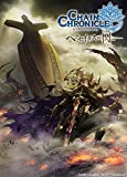 チェインクロニクル ~ヘクセイタスの閃~ III[Blu-ray/ブルーレイ]