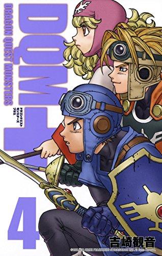 ドラゴンクエストモンスターズ+新装版 4巻 (デジタル版ガンガンコミックス)