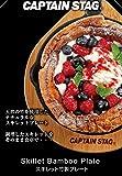 キャプテンスタッグ(CAPTAIN STAG) グランピング キッチン用品 スキレット 竹製プレートUG-3018 画像