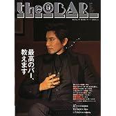 The bar―最高のバー教えます。 (東京カレンダーMOOKS)