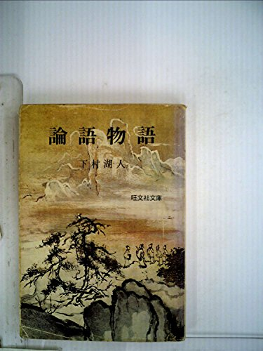 論語物語 (1966年) (旺文社文庫)