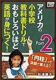 アメリカの小学校教科書ドリルでおもしろいほど英語が身につく! Part 2 (impress QuickBooks)