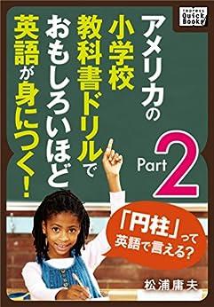 [松浦 庸夫]のアメリカの小学校教科書ドリルでおもしろいほど英語が身につく! Part 2 (impress QuickBooks)