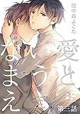愛というなまえ 3 (BF Series)