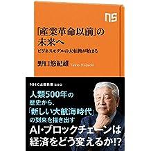 「産業革命以前」の未来へ ビジネスモデルの大転換が始まる (NHK出版新書)